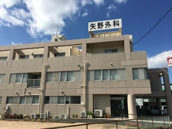 病院 【矢野外科】徒歩24分(約1900m)