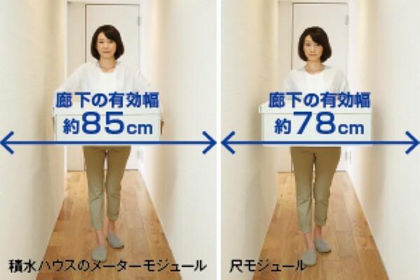 構造・工法・仕様 積水ハウスは50年以上にわたって「メーターモジュール」を採用。人が廊下を通るだけなら有効幅60cm以上あれば問題ありません。しかし、大きな荷物を持っていたりすると必要な幅は違ってきます。「メーターモジュール」の場合、廊下の有効幅は約85cmを確保。将来的に車イスを使用する場合もスムーズに対応できます。