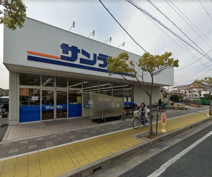 スーパー サンディ伊丹昆陽店 兵庫県伊丹市昆陽東3丁目3-3