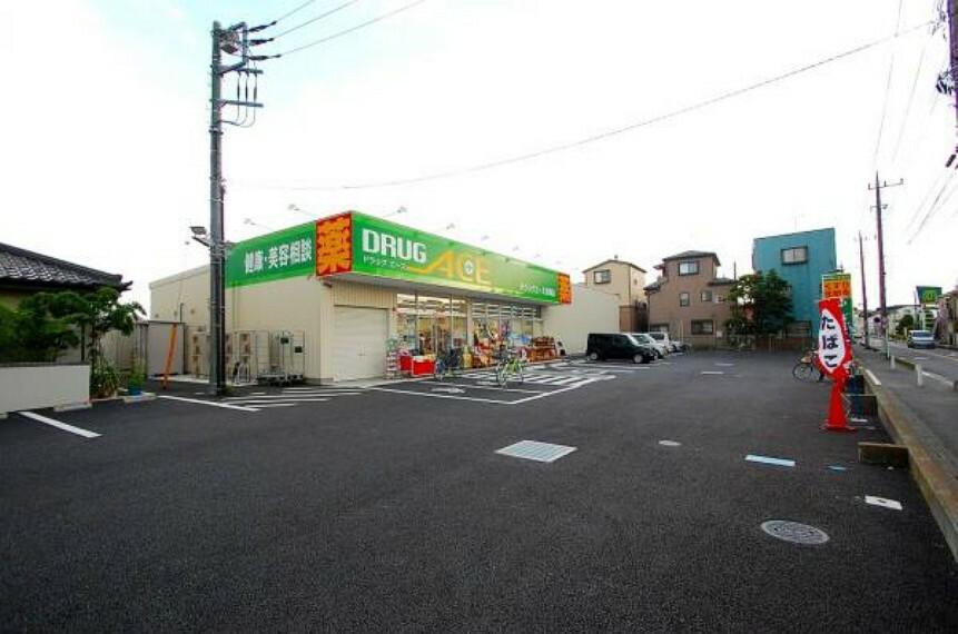 ドラッグストア ドラッグエース宗岡店 約1200m(徒歩15分)