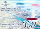 【KANJU】大阪中島プレミアム