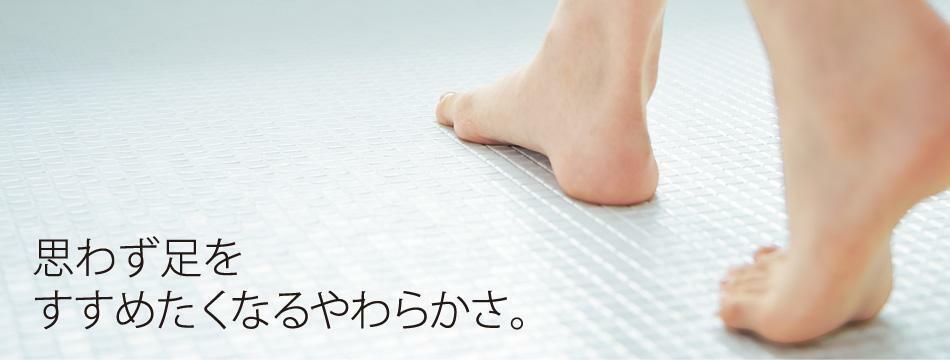 浴室 「ほっカラリ床」 畳のような肌触りのほっカラリ床。膝をついても痛くなくお手入れも簡単な浴室床を実現。