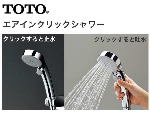 浴室 「エアインシャワー」 従来のシャワーと浴び心地そのままで約35%の節水効果。