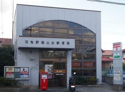 郵便局 羽曳野桃山台郵便局