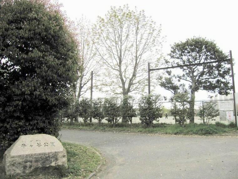 公園 牛ヶ谷公園(徒歩2分です。少年野球(軟式)・ソフトボール・サッカーなどの球技ができる公園です。染井吉野の並木があり、春には桜が咲き誇ります。)