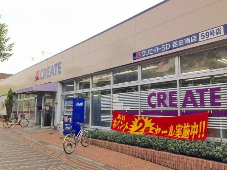ドラッグストア クリエイトSD荏田南店(徒歩12分です。薬だけでなく、冷蔵・冷凍食品、野菜、なども扱っています。)