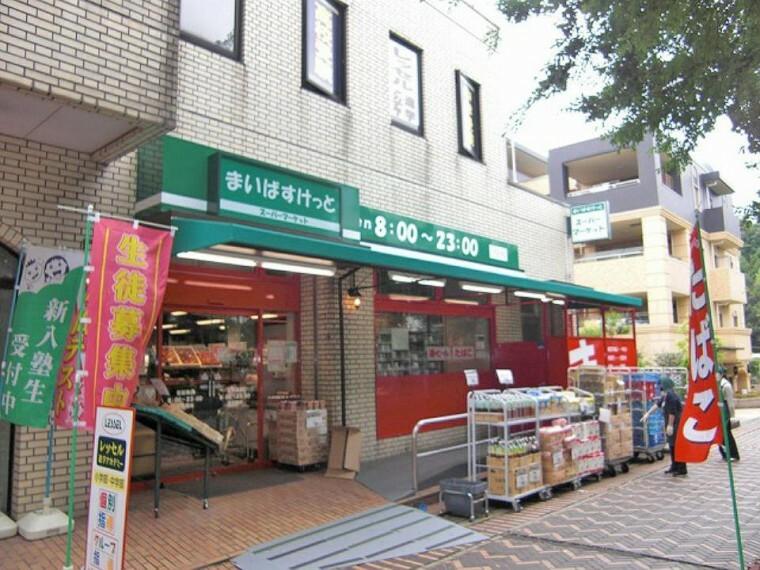 スーパー まいばすけっと荏田南店(徒歩13分です。営業時間は9:00~22:00です。プライベートブランド商品が充実しています。)