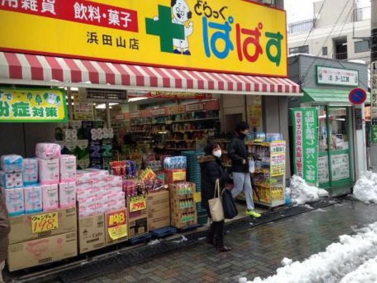 ドラッグストア 【ドラッグストア】どらっくぱぱす浜田山店まで1265m