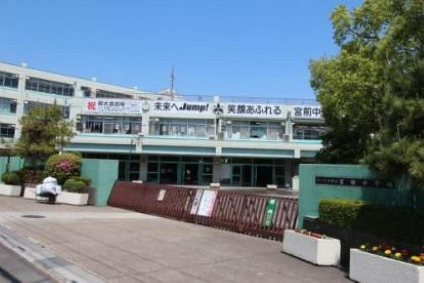中学校 【中学校】 杉並区立宮前中学校まで1500m