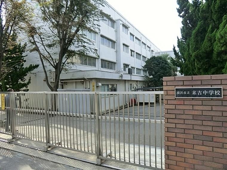 中学校 横浜市立末吉中学校 昭和22年 4月 創立 私たちは 高め合う・やりぬく・感動する 生き方を大切にします
