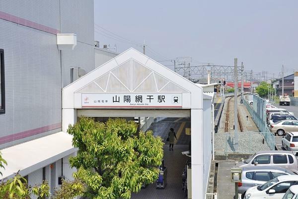 山電「山陽網干」駅