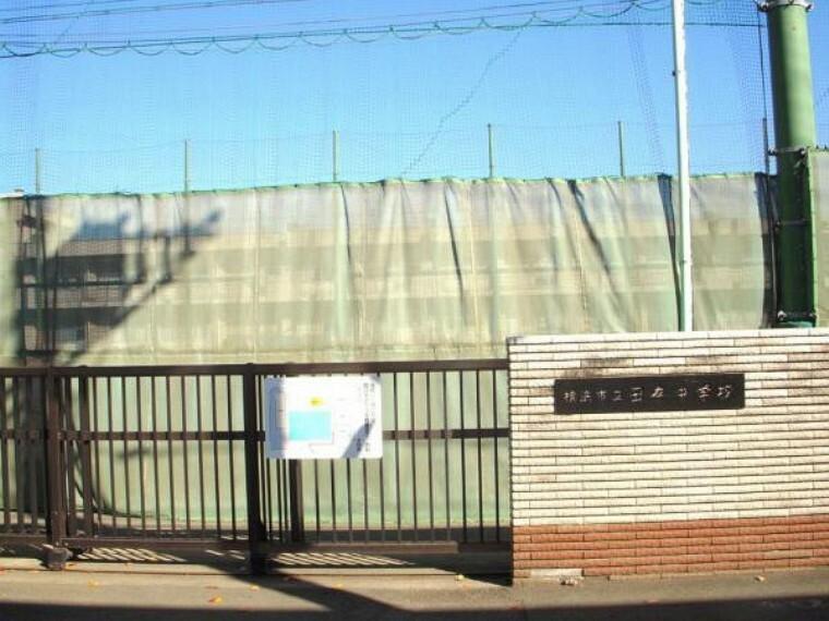中学校 横浜市立田奈中学校610m