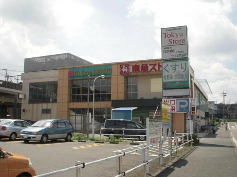 スーパー 東急ストア田奈店400m