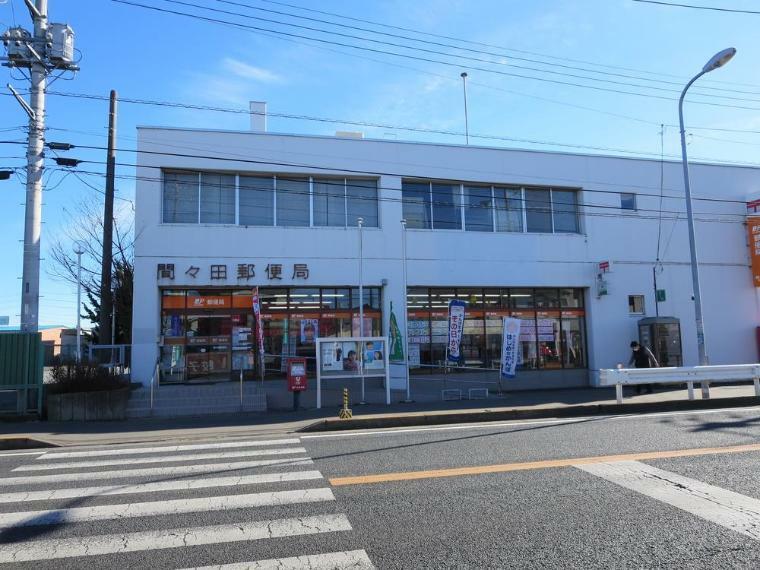 郵便局 間々田郵便局