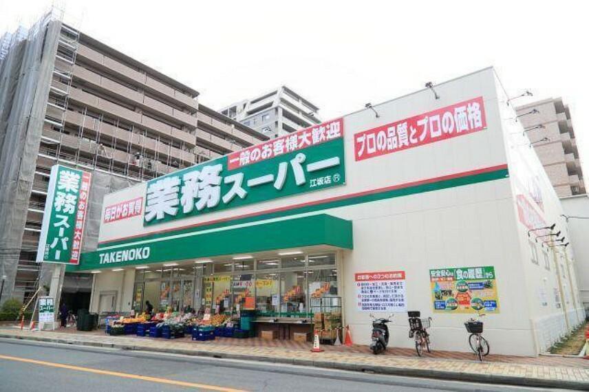 スーパー 業務スーパー 東別府店