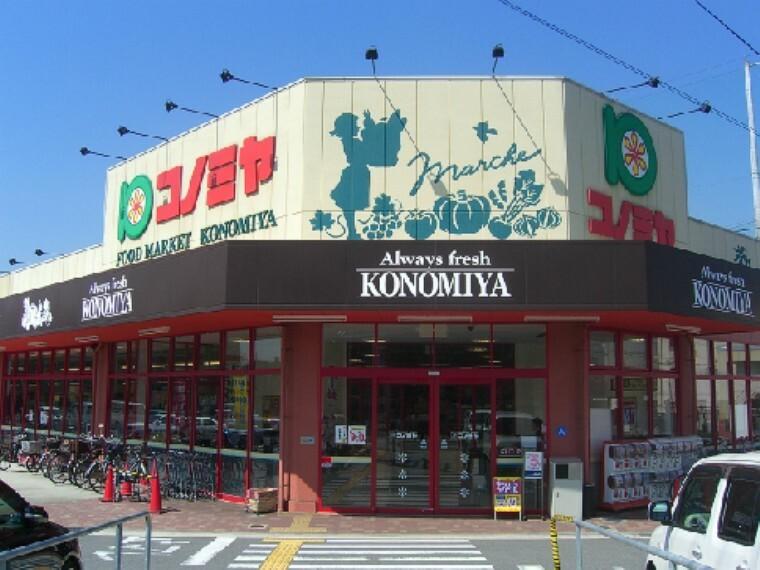 スーパー スーパーマーケット コノミヤ 摂津店