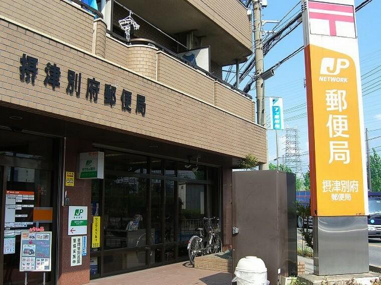 郵便局 摂津別府郵便局
