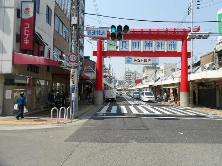 【その他】長田神社前商店街まで900m
