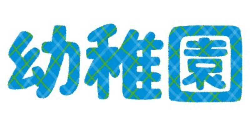 幼稚園・保育園 【幼稚園】東香里丘幼稚園まで1155m