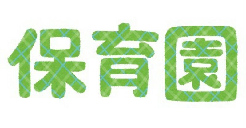 幼稚園・保育園 【保育園】川越保育園まで1037m