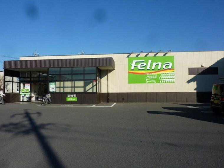 スーパー Felna陣中店