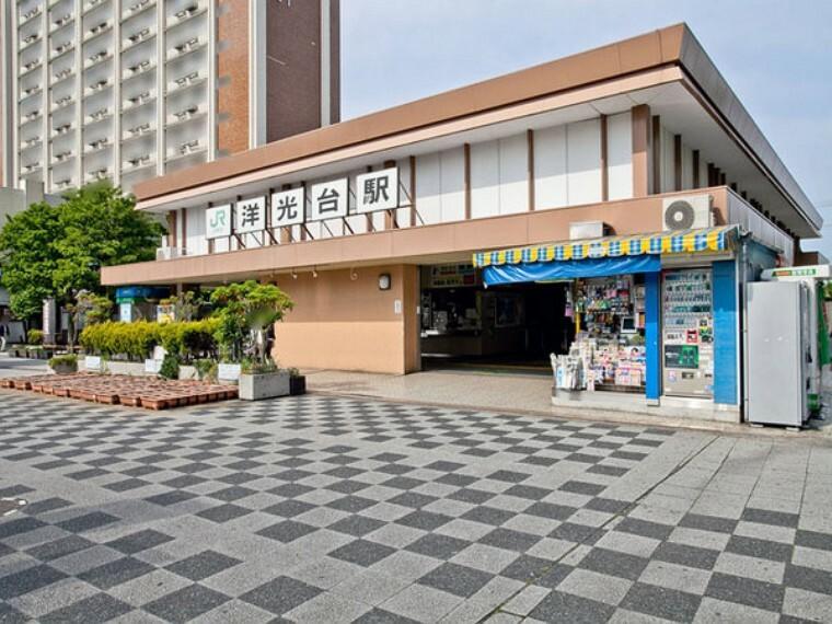 洋光台駅(JR 根岸線)