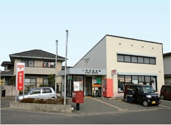 郵便局 「八島田郵便局」まで約1440m(徒歩約18分)。郵便・貯金・ATMの取扱があります。  (2019年7月撮影)