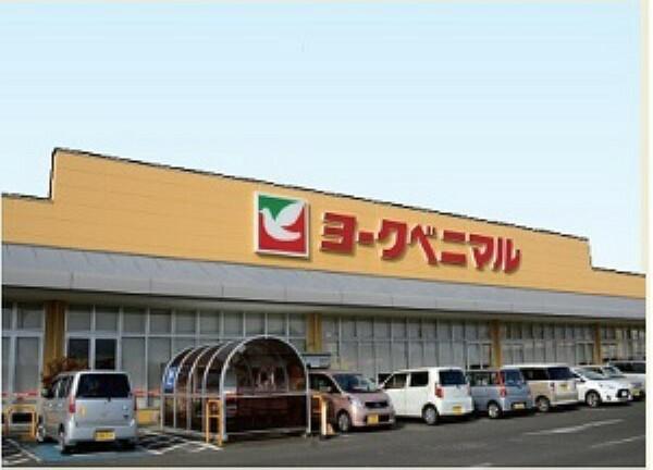 スーパー スーパー「ヨークベニマル福島西店」まで約620m(徒歩約8分)。衣料品コーナーやATM、クリーニング店や書店が併設しています。  (2019年7月撮影)