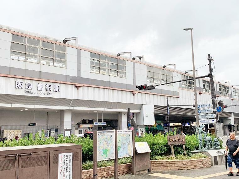 阪急宝塚線「曽根」駅