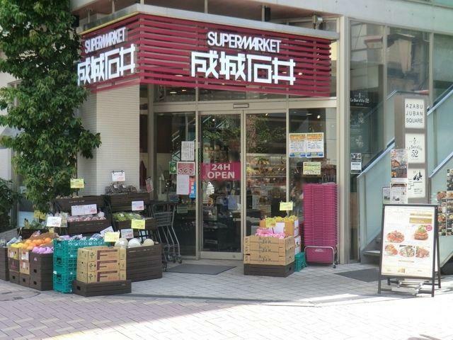 スーパー 成城石井麻布十番店 徒歩10分。