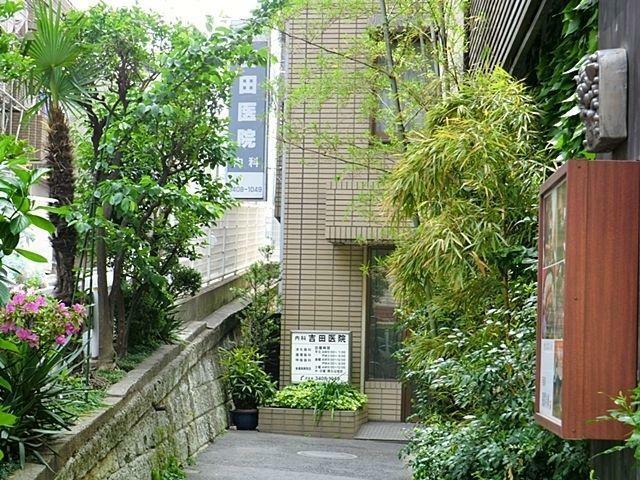 病院 吉田医院 徒歩10分。
