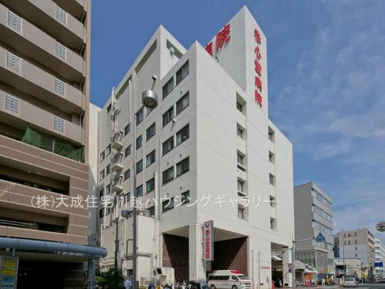 病院 赤心堂病院(徒歩13分。近くて安心^^)