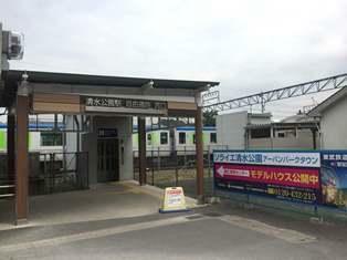 清水公園駅