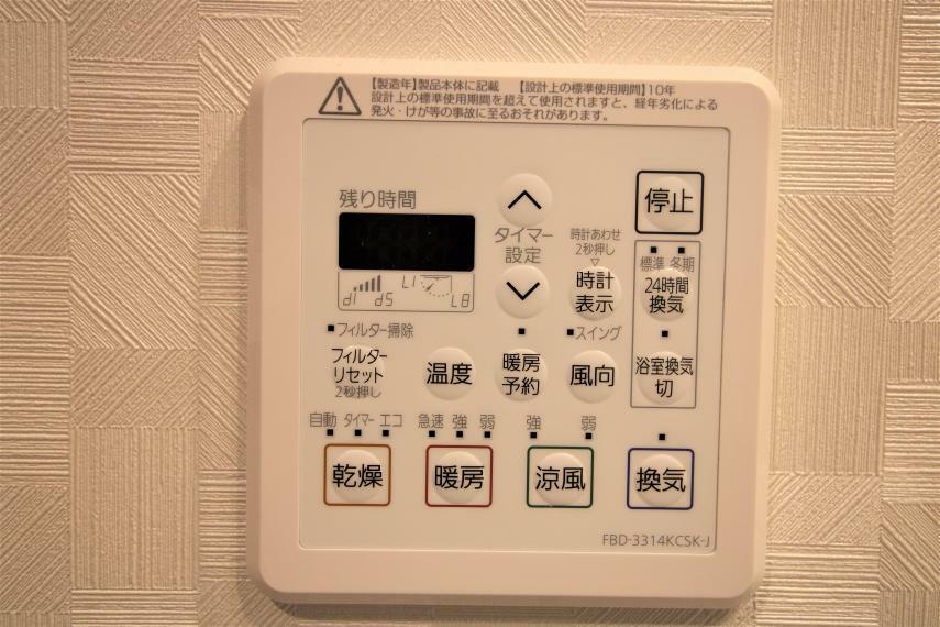冷暖房・空調設備 浴室乾燥スイッチ