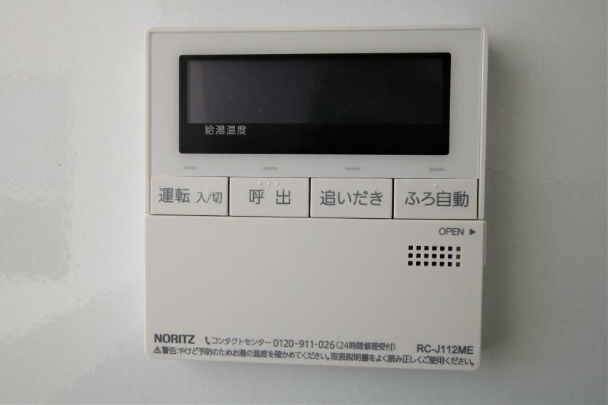発電・温水設備 給湯スイッチ