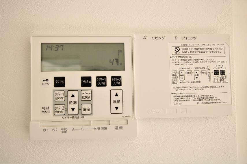 冷暖房・空調設備 床暖房スイッチ