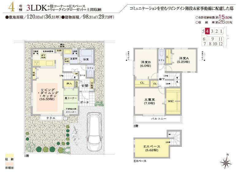 間取り図 4号棟 価格: 3986万円間取り: 3LDK土地面積: 120.03m2建物面積: 98.31m2