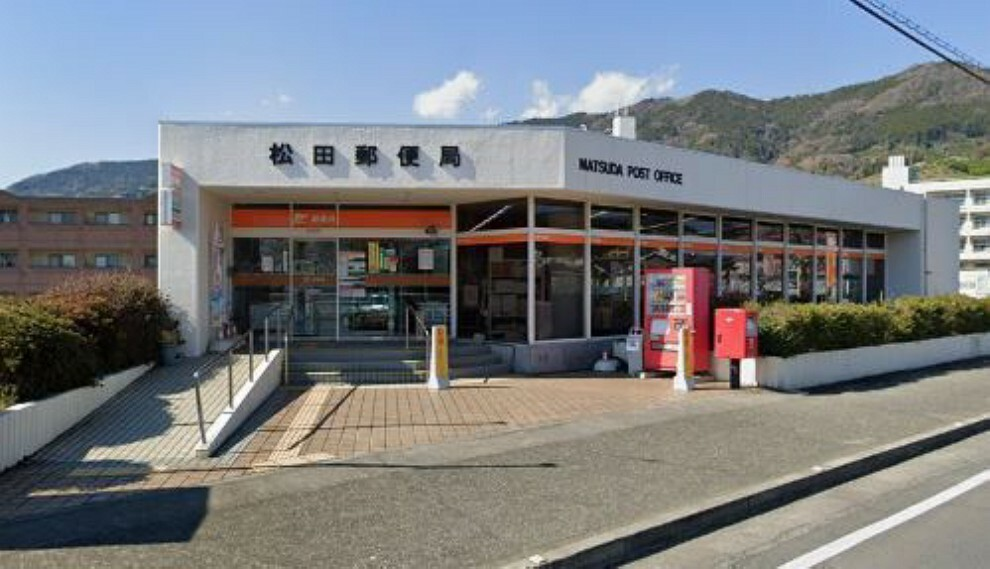 (松田郵便局)松田郵便局