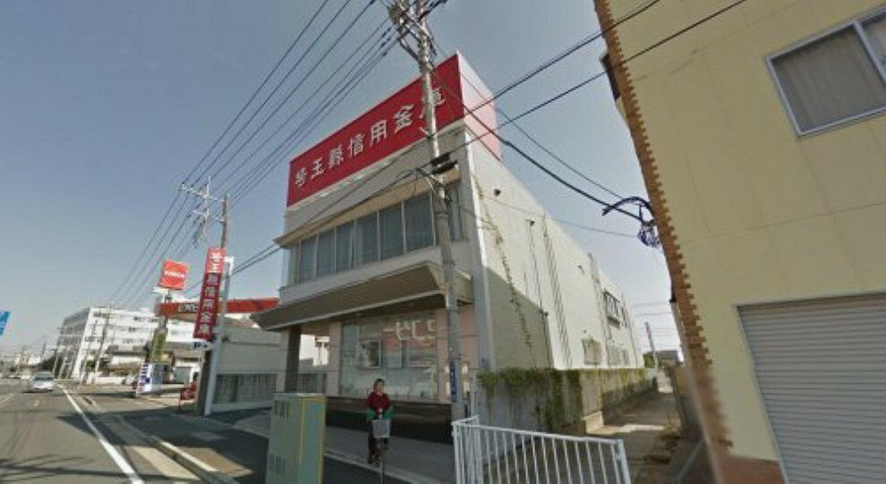 銀行 【銀行】埼玉縣信用金庫 幸手支店まで1354m