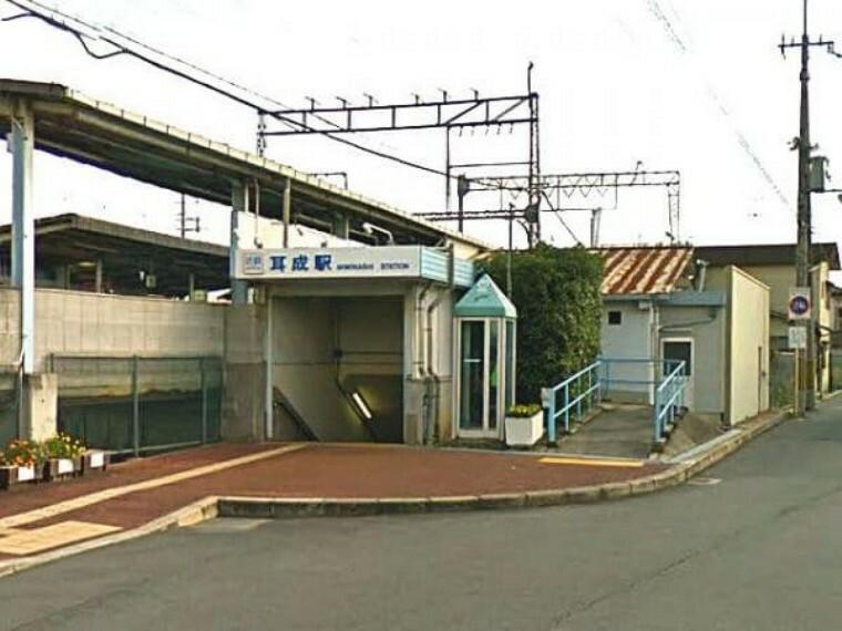 近鉄大阪線「耳成駅」まで徒歩約4分(約320m)