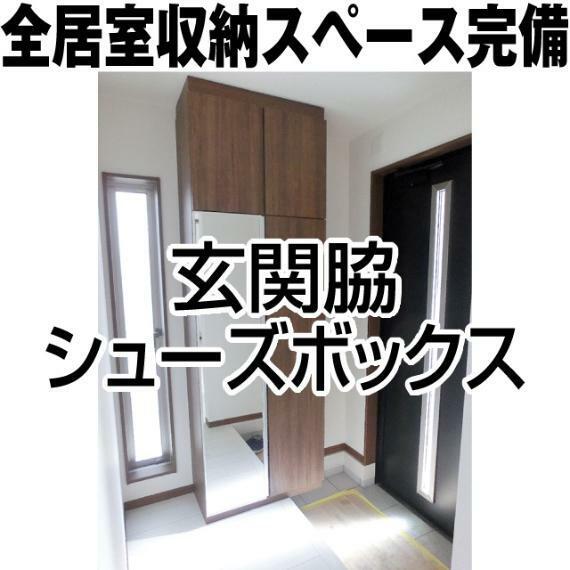 収納 全居室収納スペース完備  洋室にはクローゼット。玄関脇にはシューズボックスと間取りによっては、玄関収納スペースも完備しております。 和室には、押入れを完備。キッチンには、床下収納を完備。