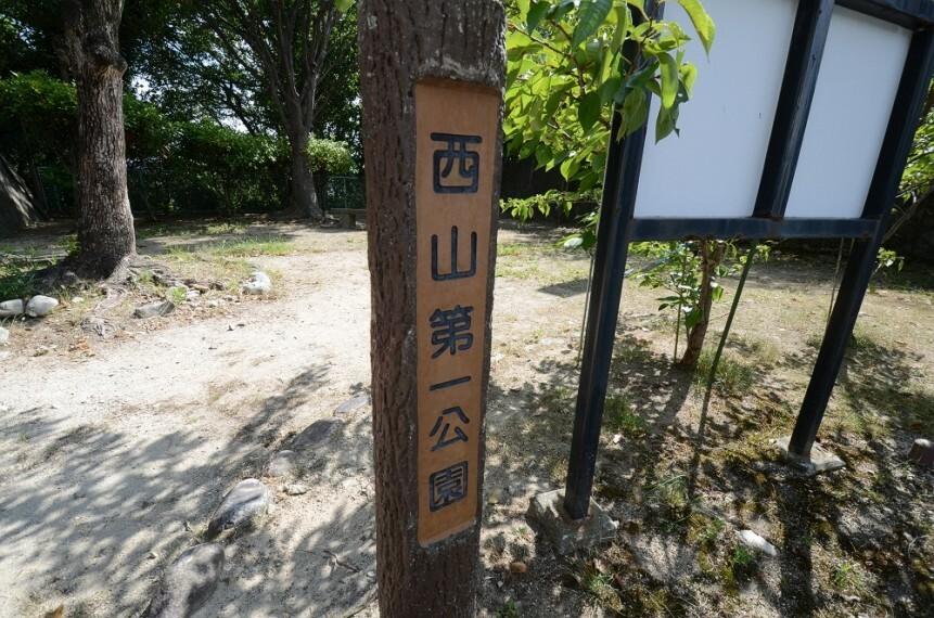 公園 【公園】西山第一公園まで496m
