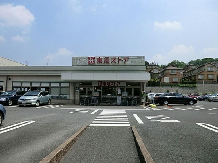スーパー 東急ストア たちばな台店 距離約280m