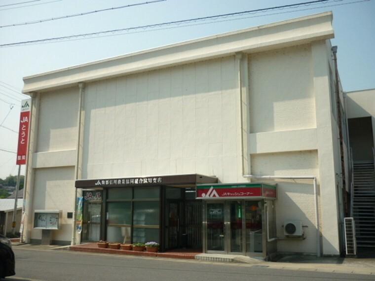 銀行 JAとうと駄知支店