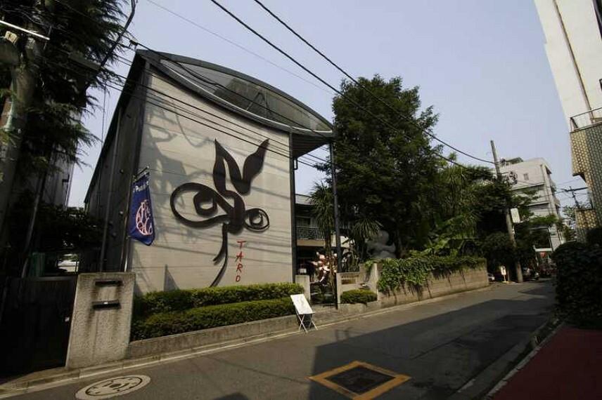 【美術館】   岡本太郎記念館まで106m