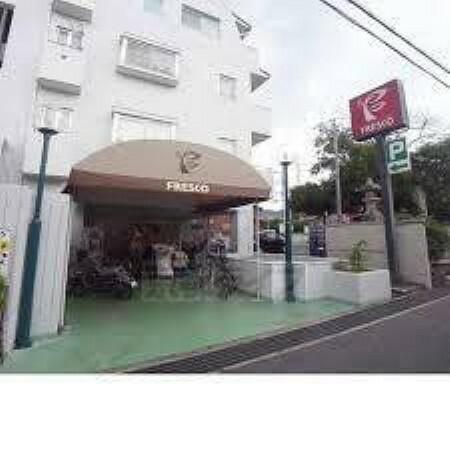 スーパー フレスコ四ノ宮店