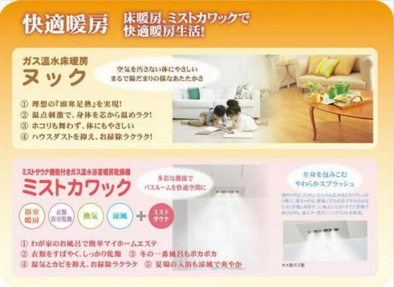 区画図 快適暖房(ヌック・ミストカワック)