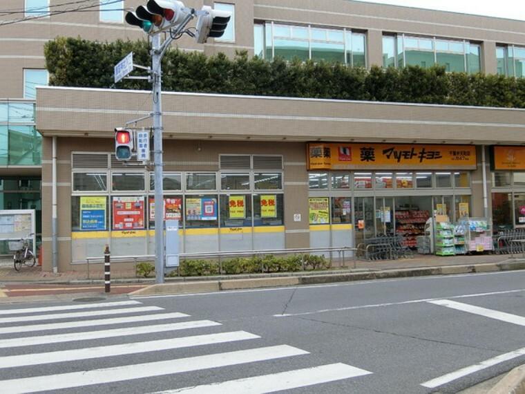 ドラッグストア マツモトキヨシ千葉弁天町店