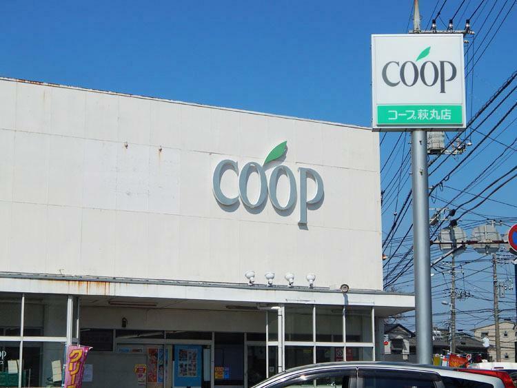 スーパー ユーコープ萩丸店 安心食材の生鮮食品を取り扱うスーパーです。現地から歩いてすぐの場所にあり日々のお買い物にとっても便利なスーパーです。