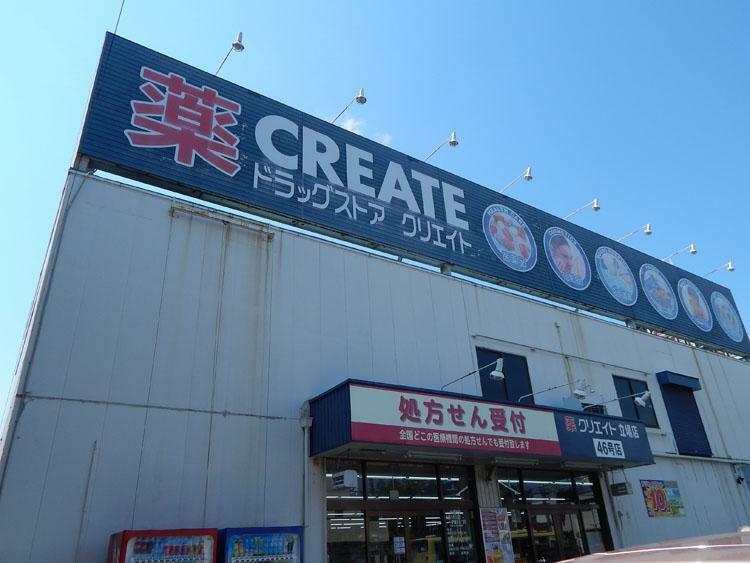 ドラッグストア クリエイトS・D立場店 何かと便利なドラッグストアへ歩いて2分で到着。